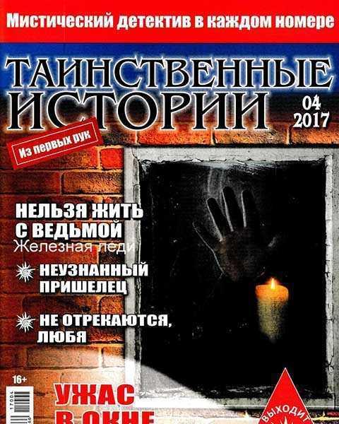 Таинственные истории №4 (2017)