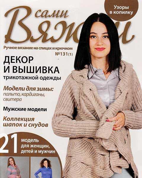 Сами вяжем №131 (2017)