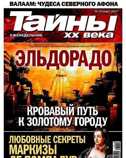 Тайны 20 века №10 (2017)