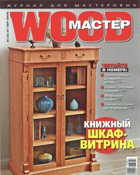 Wood мастер №2 (2017)