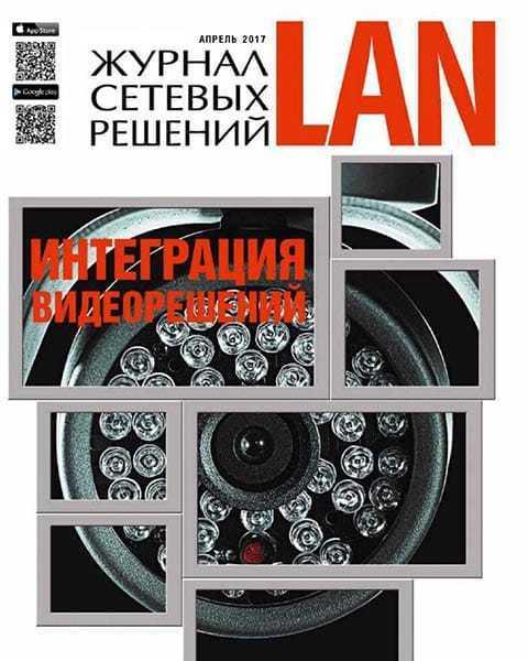 Журнал сетевых решений LAN №4 апрель 2017