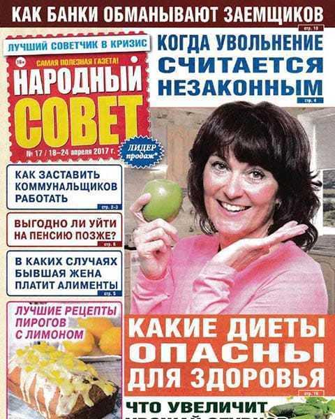 Народный совет №17 апрель 2017