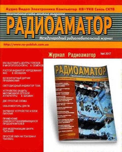 Радиоаматор №4 апрель 2017