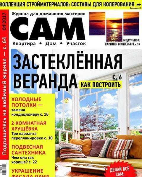 САМ №4 апрель 2017