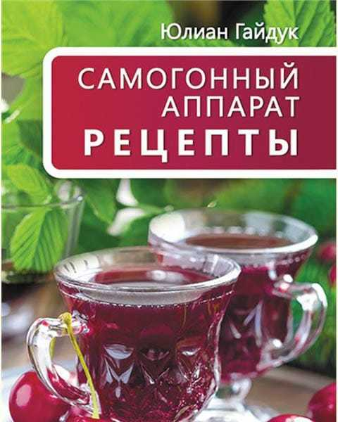Книга Самогонный аппарат. Рецепты – Юлиан Гайдук