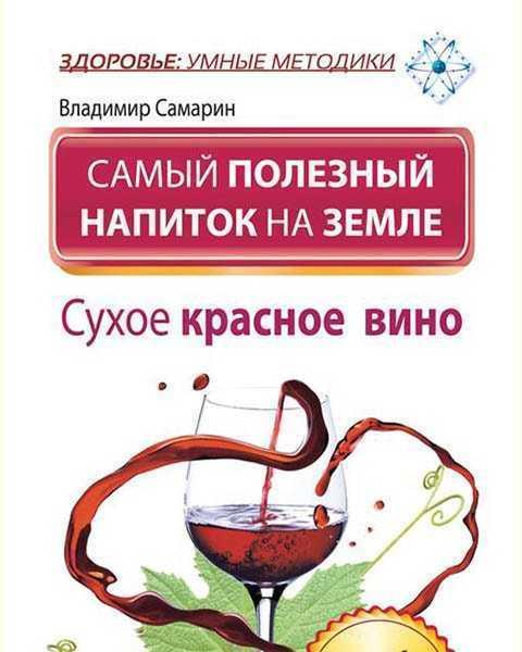Самый полезный напиток на Земле. Сухое красное вино Правда, которую от нас скрывают! - Владимир Самарин