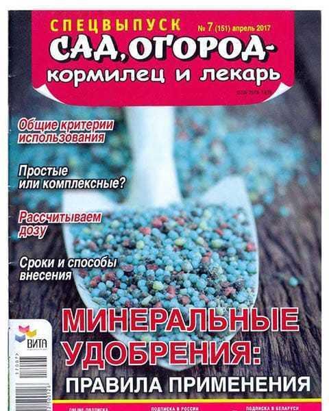 Сад, огород – кормилец и лекарь №7 Спецвыпуск 2017
