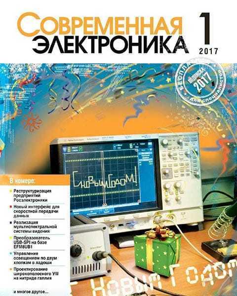 Современная электроника №1 (2017)