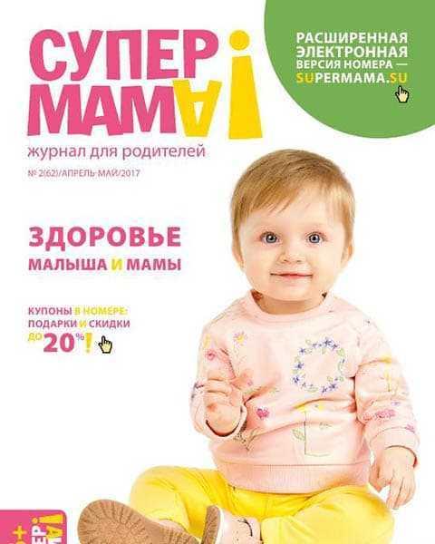 Супер мама №2 апрель-май 2017