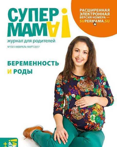 Супер мама №1 февраль-март 2017