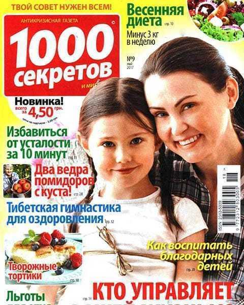 1000 секретов №9 май 2017