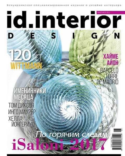 ID. Interior Design №5 май 2017