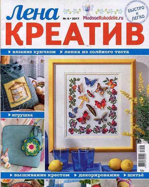 Лена Креатив №6 (2017)