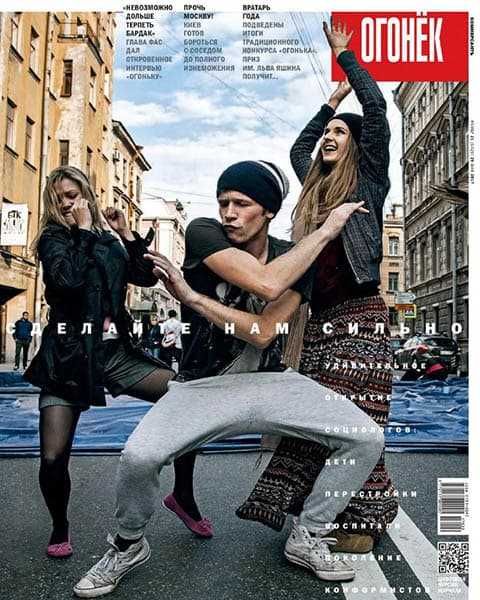 Огонёк №21 май 2017
