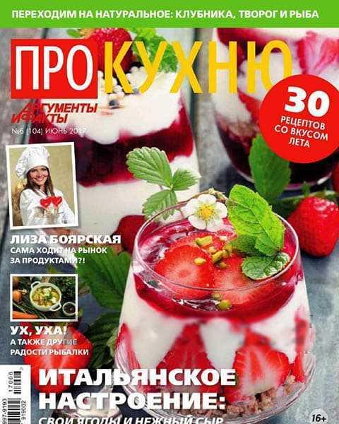Про кухню №6 июнь 2017