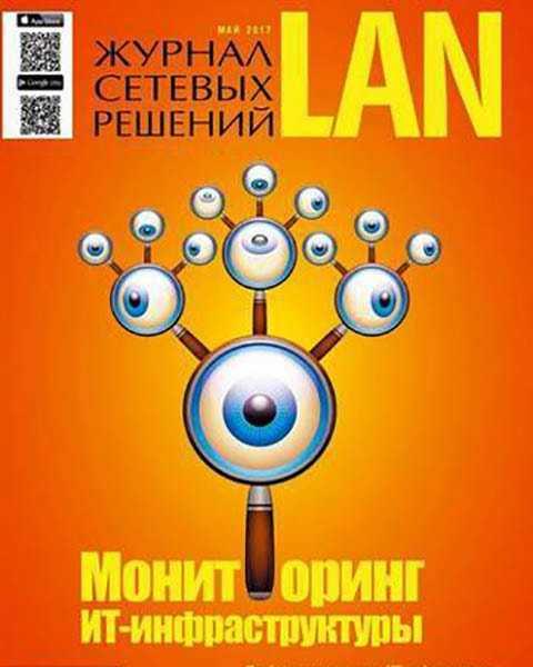 Журнал сетевых решений LAN №5 май 2017