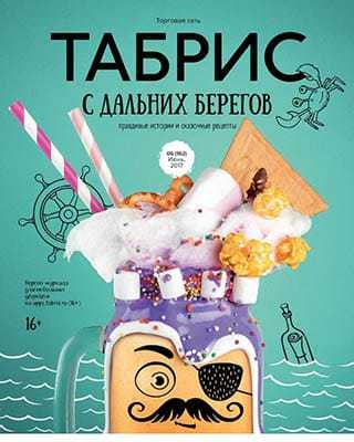 ТАБРИС №6 июнь 2017