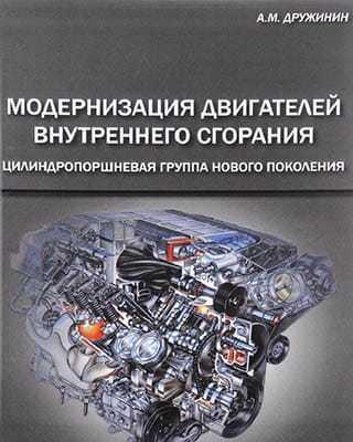 Модернизация двигателя внутреннего сгорания