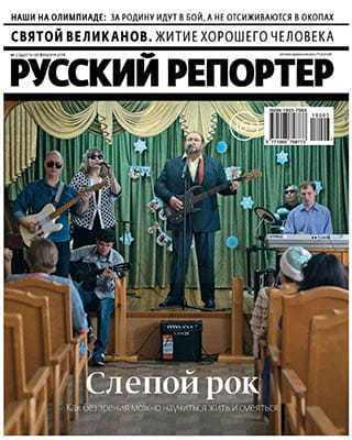 Русский репортер №3 февраль 2018