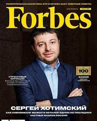 Сергей Хотимский 2018