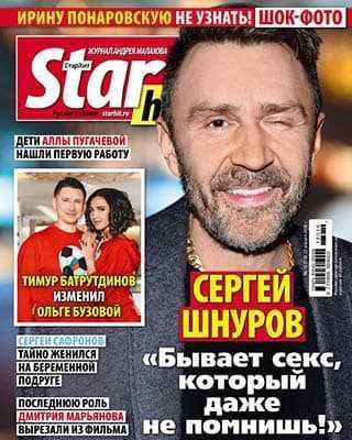 Starhit Сергей Шнуров 2018