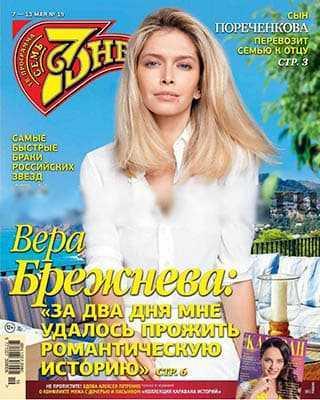 7 дней №19 Вера Брежнева 2018