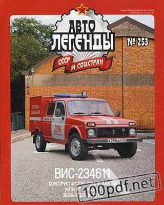 Обложка Автолегенды СССР №253 (2019)