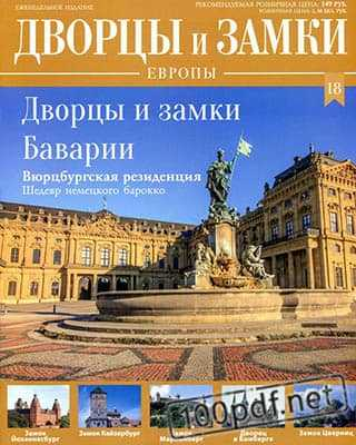 Обложка Дворцы и замки Европы №18 (2019)