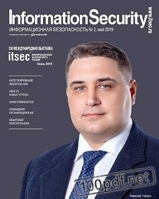 Николай Чуприн Информационная безопасность №2 май 2019