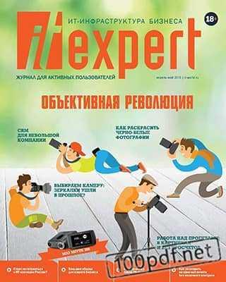 Обложка IT Expert №4 апрель-май 2019