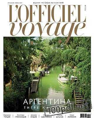 Аргентина L'OFFICIEL Voyage №24 май-июнь 2019