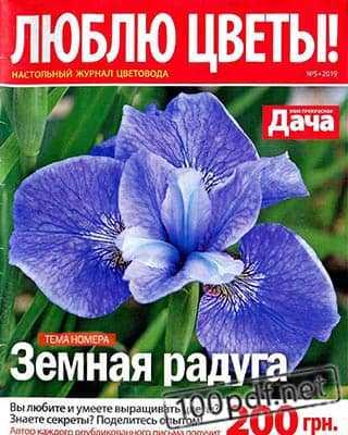 Синий цветок Люблю цветы №5 (2019)