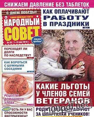 Обложка Народный совет №20 май 2019