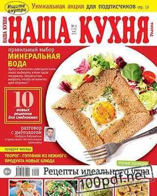 Обложка Наша кухня №5 май 2019