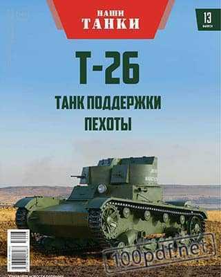 Танк Т-26 Наши танки №13 (2019)