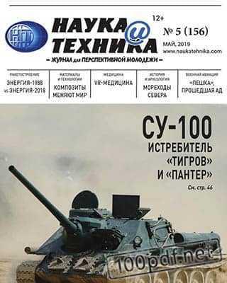 СУ-100 Наука и техника №5 (2019)