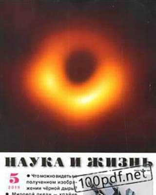 Черная дыра Наука и жизнь №5 (2019)