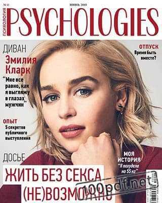 Эмилия Кларк Psychologies №41 июнь 2019