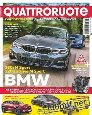 BMW Quattroruote июнь 2019