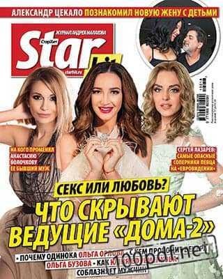 Орлова Starhit №18 май 2019