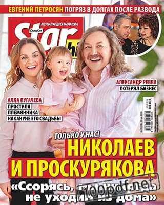 Николаев Starhit №19 май 2019