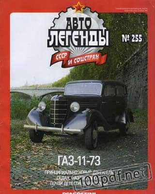 ГАЗ 11-73 Автолегенды СССР №255 (2019)