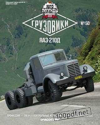 Тягач ЯАЗ-210Д Автолегенды СССР. Грузовики №50 (2019)