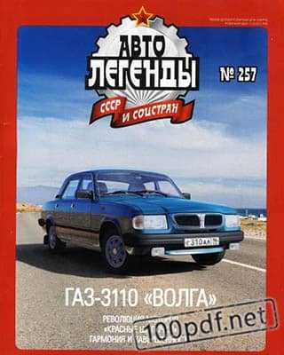 ГАЗ-3110 Автолегенды СССР №257 (2019)