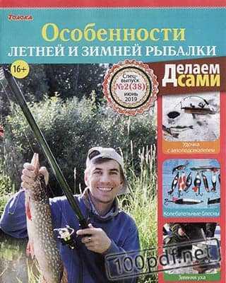 Рыбак с удочкой Делаем сами Толока №2 СВ 2019