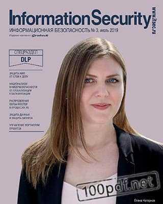 Обложка Информационная безопасность №3 2019