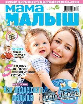 Мама с ребенком Мама и малыш июнь-июль 2019