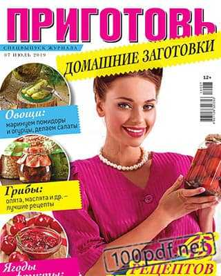 Девушка с помидорами Приготовь №7 СВ 2019