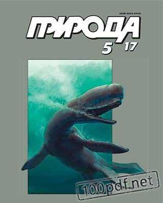 Динозавр Природа №5 (2017)