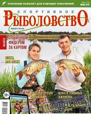 Рыбаки с карпом Спортивное рыболовство июнь 2019